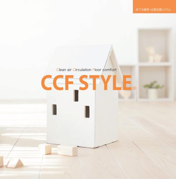全館床下冷暖房CCFSTYLE