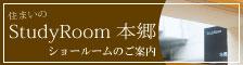 StudyRoom本郷