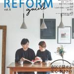 暮らし快適REFORM guide